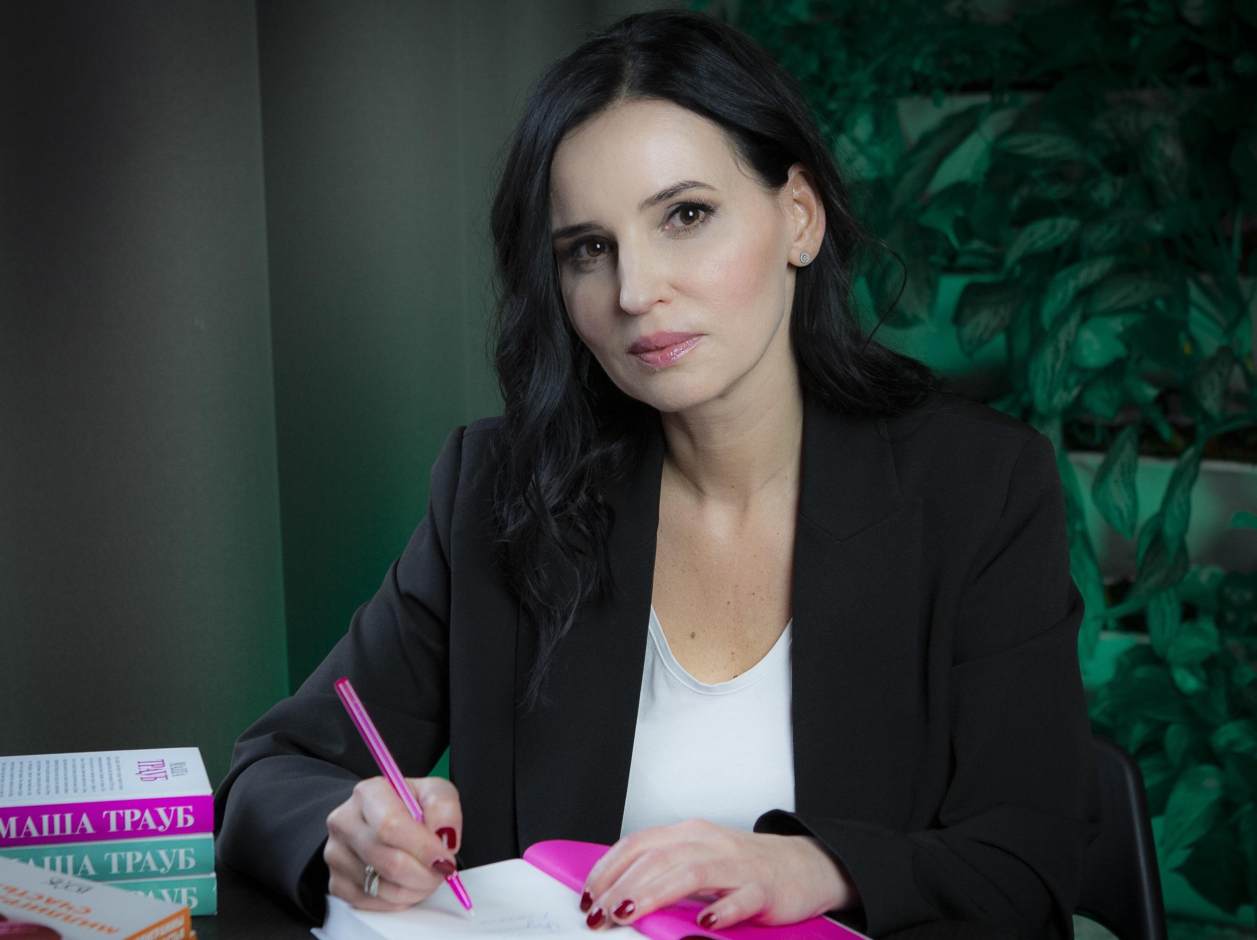 Писательница Маша Трауб: Поспорила с мужем на шоколадку, что пробьюсь сама