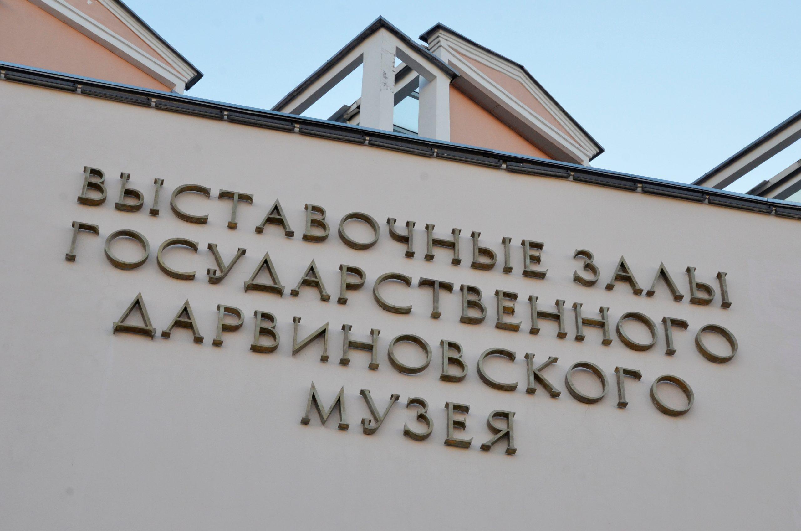 Виртуальную выставку Дарвиновского музея представили на портале «Музейная Москва»