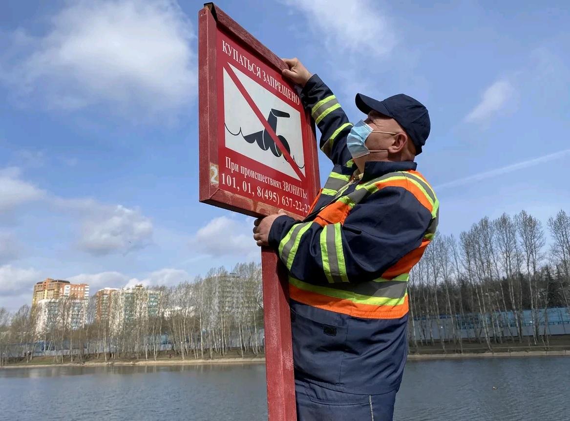 Знаки безопасности обновили на Царицынских и Борисовских прудах