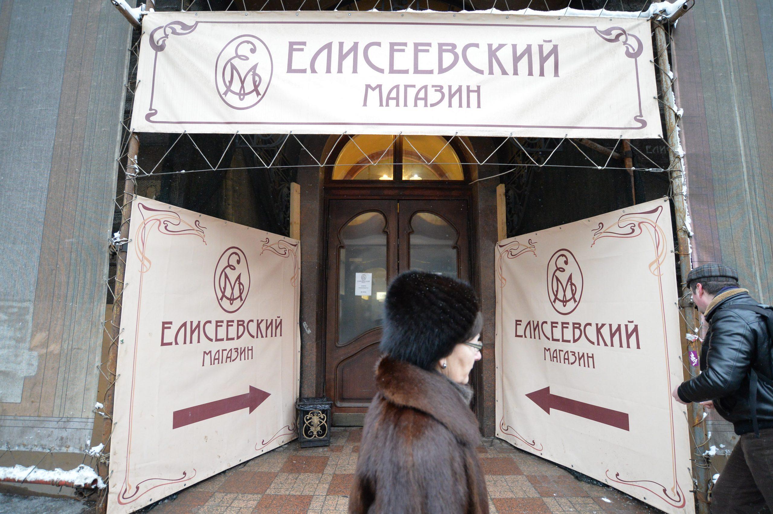 Правительство Москвы намерено сохранить «Елисеевский»