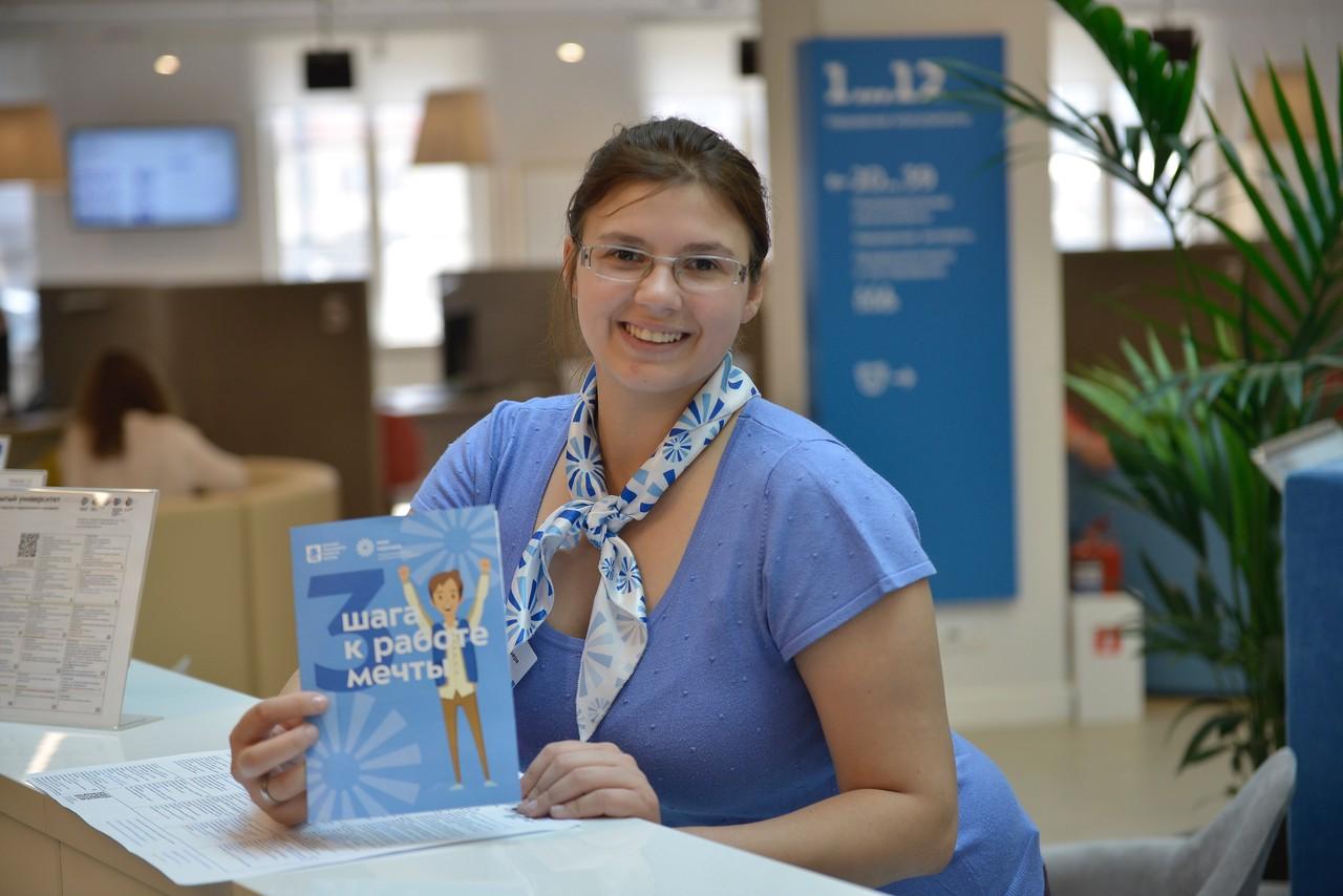 Центр «Моя карьера» в Москве предложит более 1200 вакансий на лето