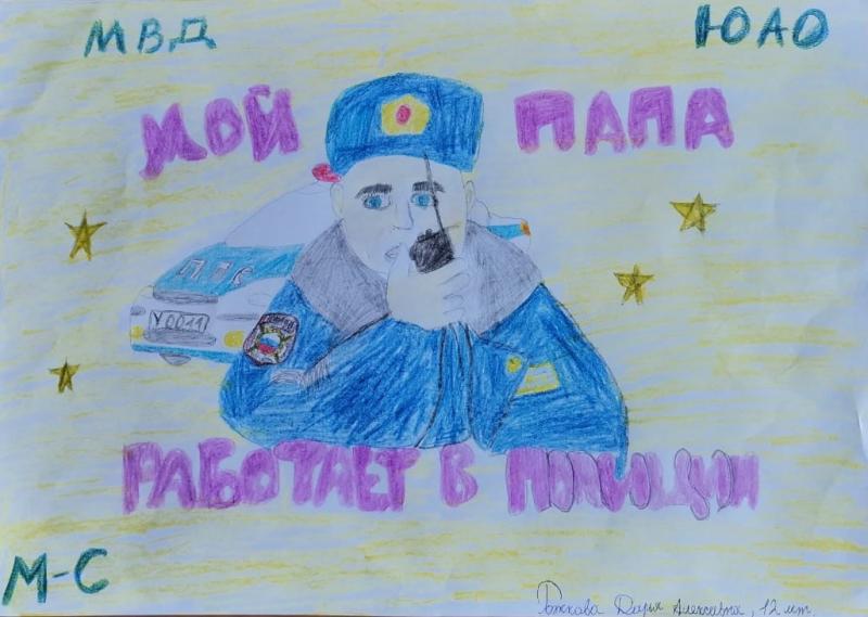 В УВД по ЮАО завершился отборочный этап Всероссийского конкурса детского творчества «Полицейский Дядя Стёпа – 2021»