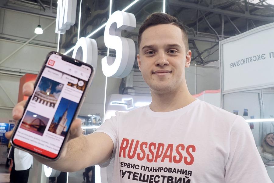 Награду за вклад в digital-индустрию и жизнь людей присудили туристическому сервису Russpass