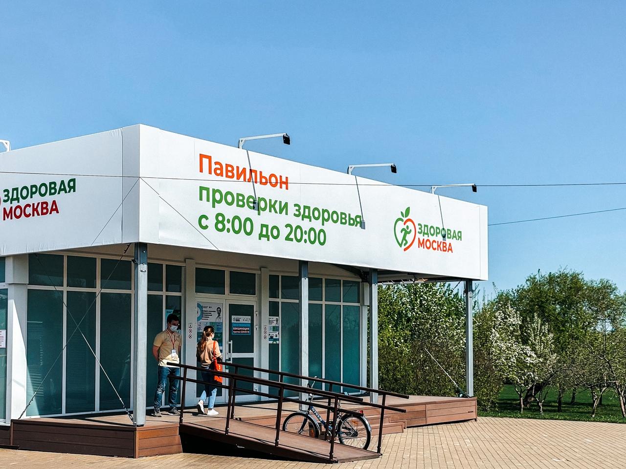 Здоровая Москва: павильон проверки здоровья открыли в «Коломенском»