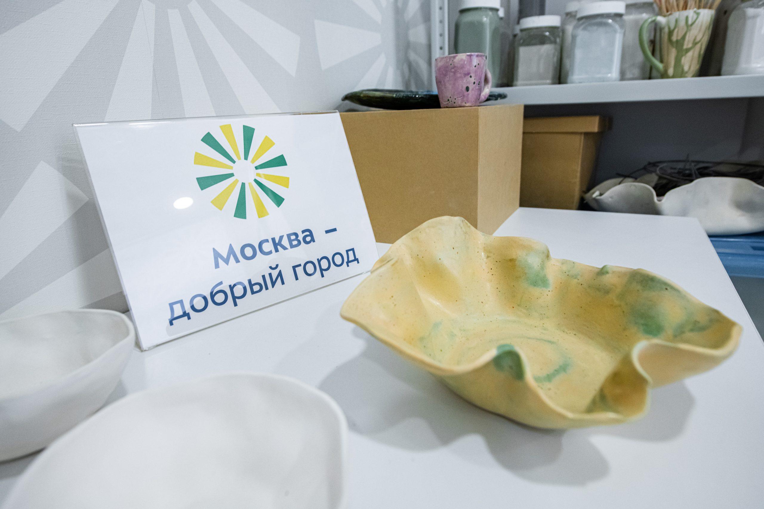 В Москве завершен прием заявок на гранты для социально ориентированных НКО