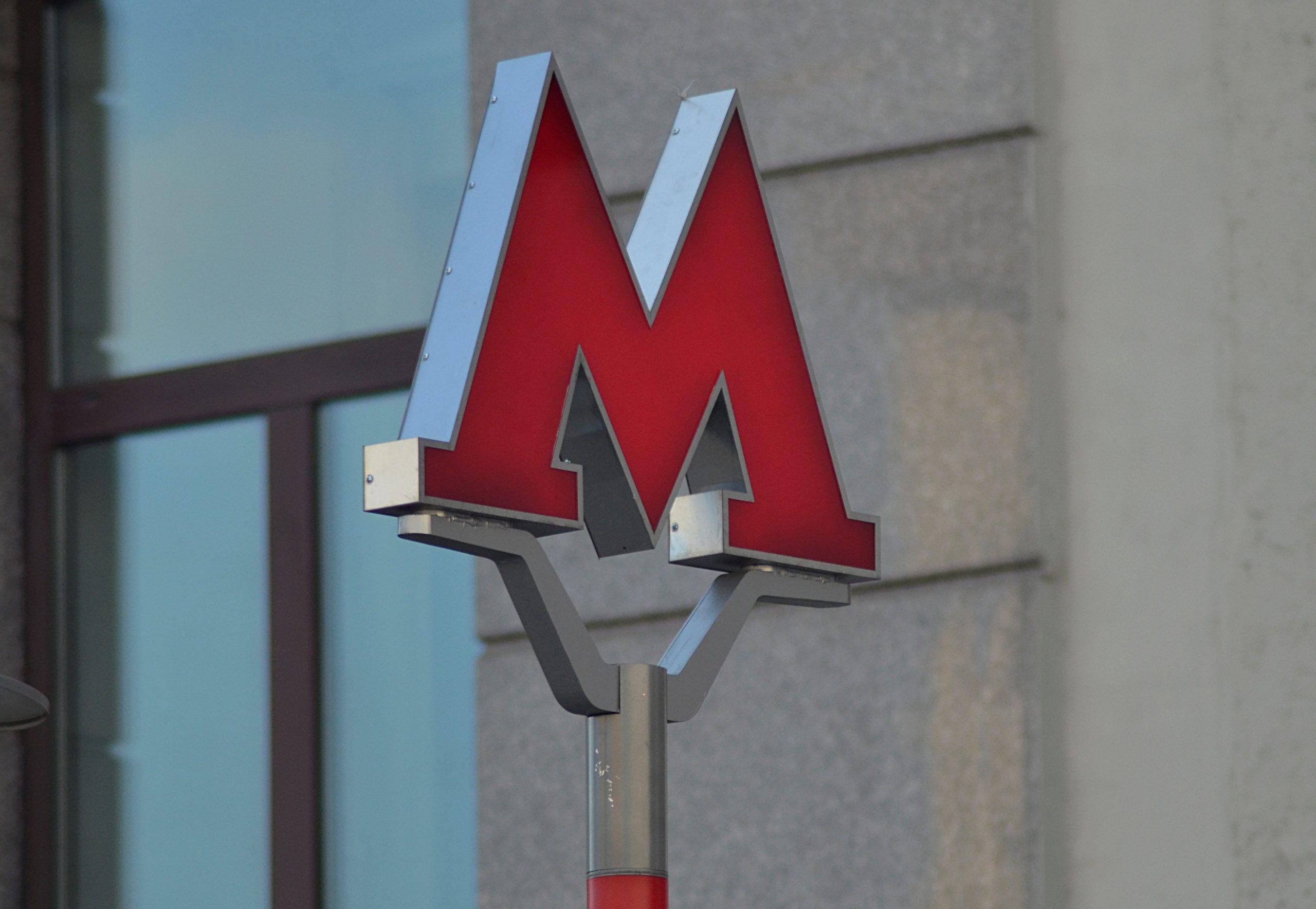 Мосгосэкспертиза согласовала 23 проекта по объектам метрополитена на юге города в 2021 году