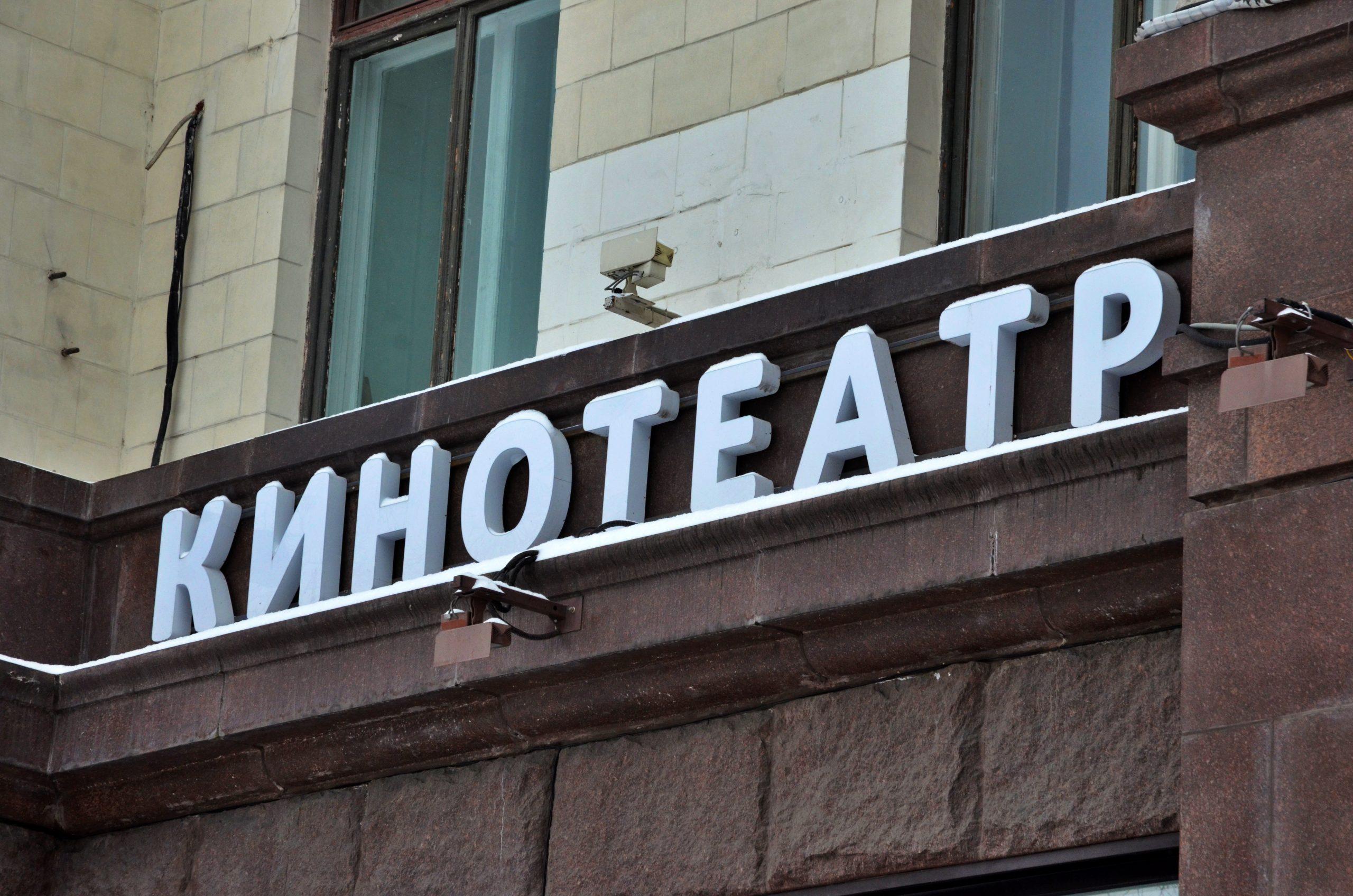 Восстанавливая историю: в столице отреставрируют несколько советских кинотеатров