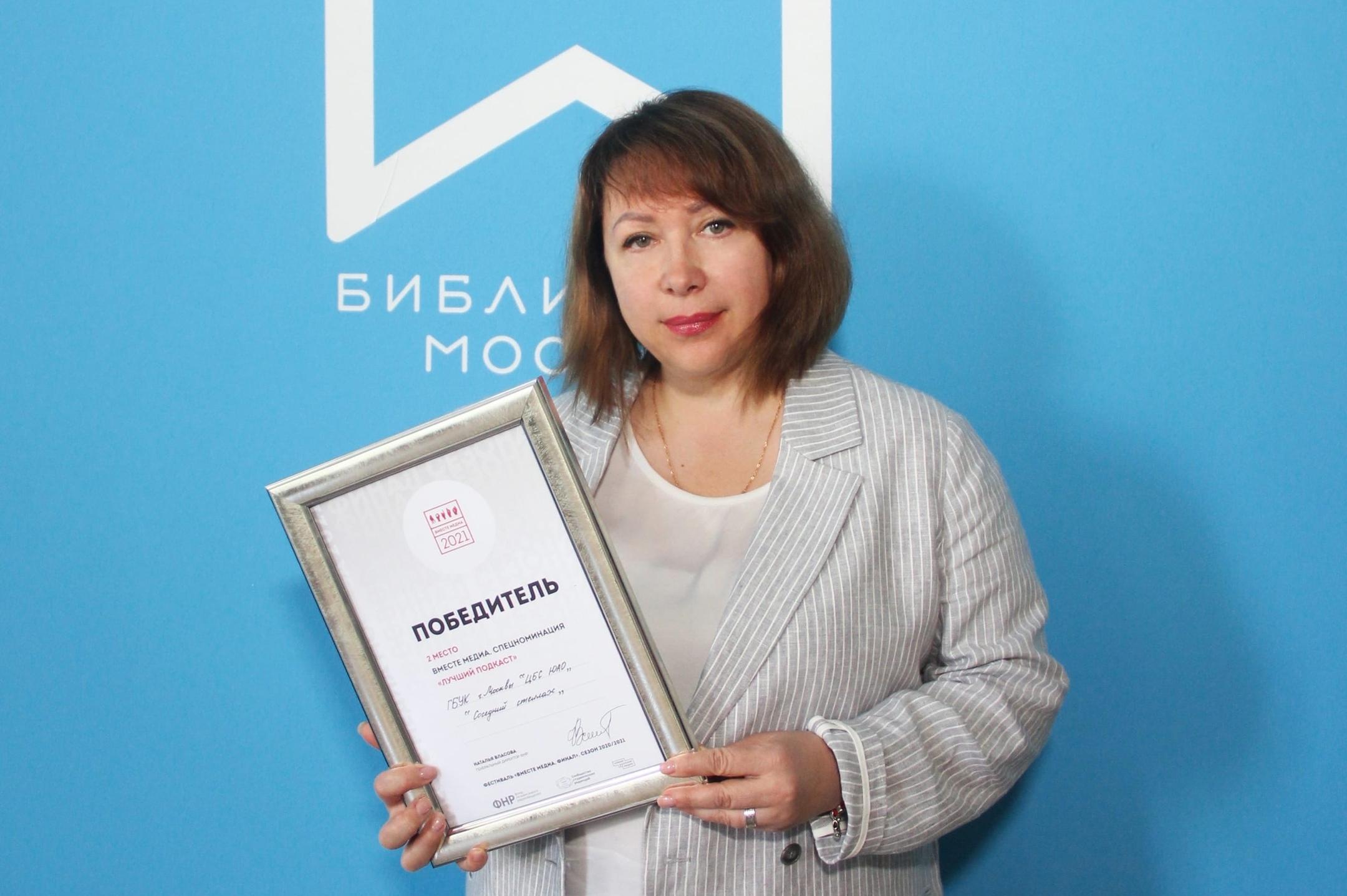 Подкаст «Соседний стеллаж» занял второе место во Всероссийском конкурсе