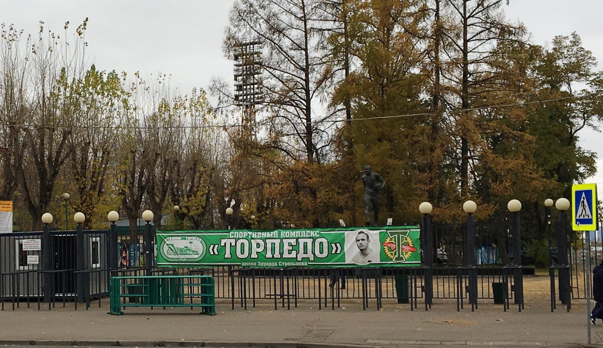 Новые объекты инфраструктуры построят возле спортивного кластера «Торпедо»