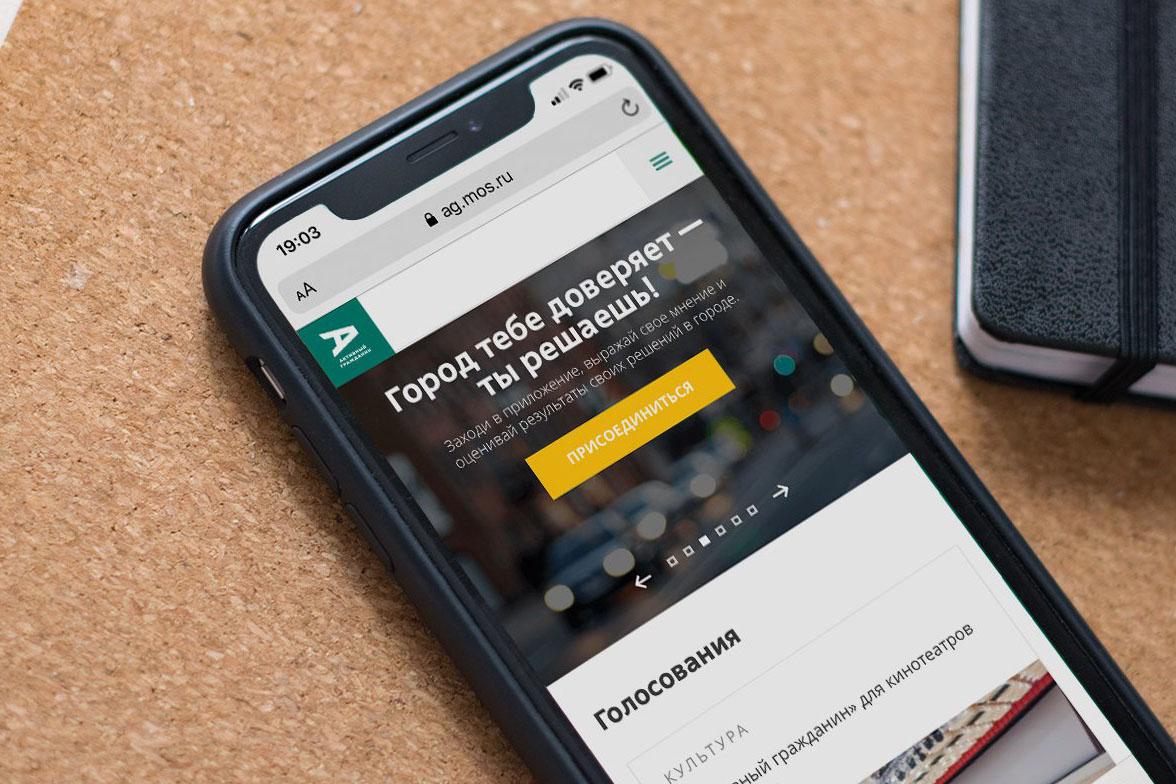Специалисты обновили приложение «Активный гражданин»