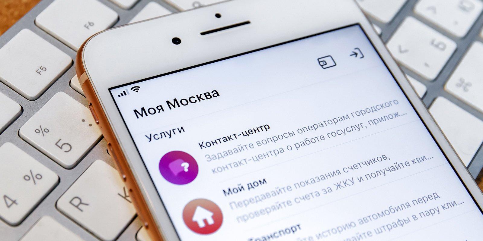 Миллион раз воспользовались столичные предприниматели онлайн-услугами на mos.ru в 2020 году