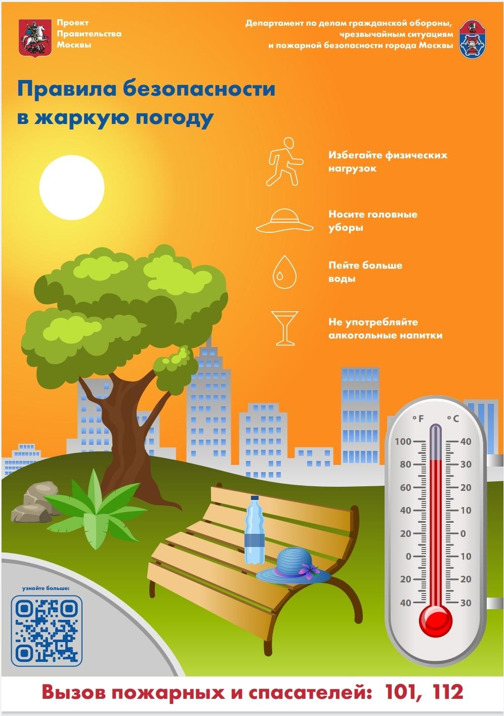 Как себя вести во время жары