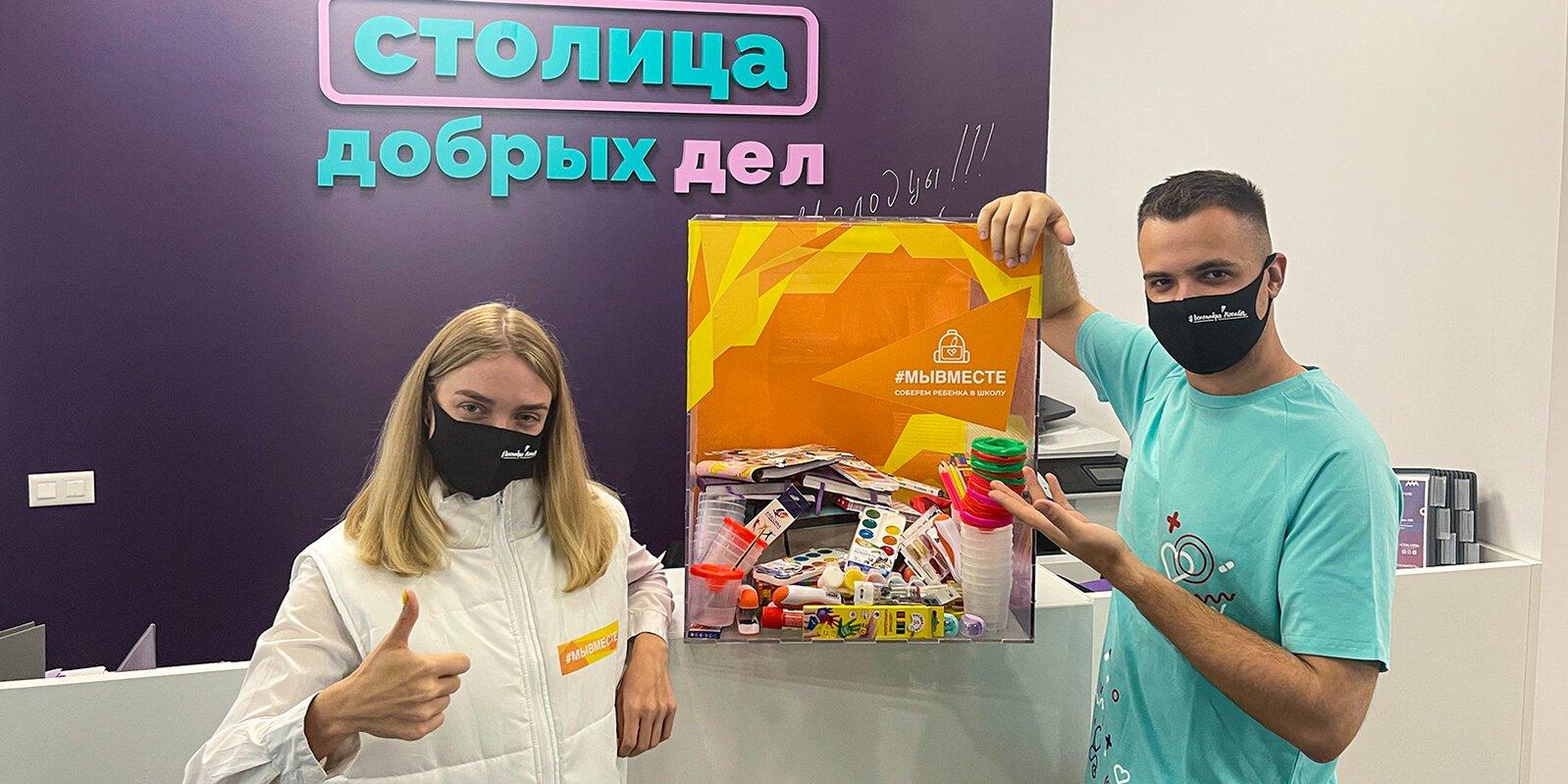 Акцию «#МыВместе соберем ребенка в школу» запустили в Москве