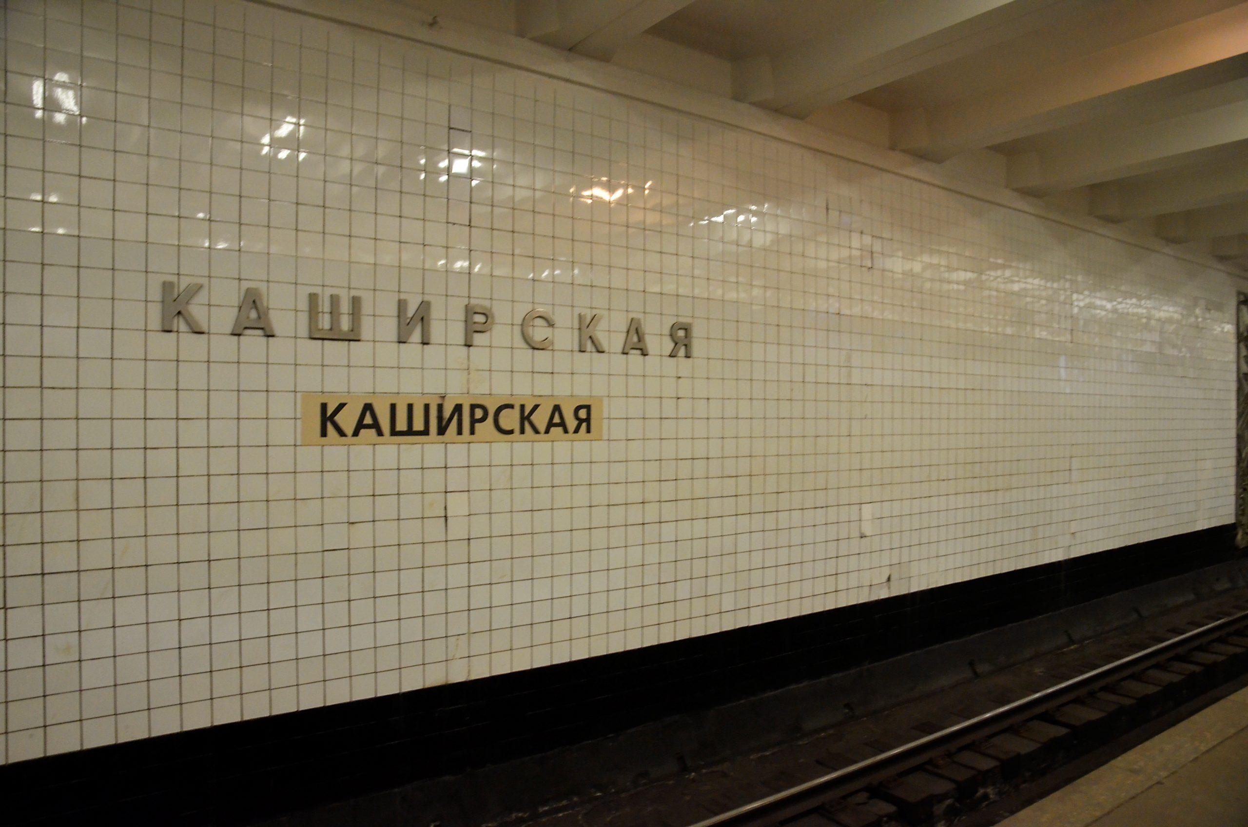 Движение метропоездов возобновится на остановке станции «Каширская»
