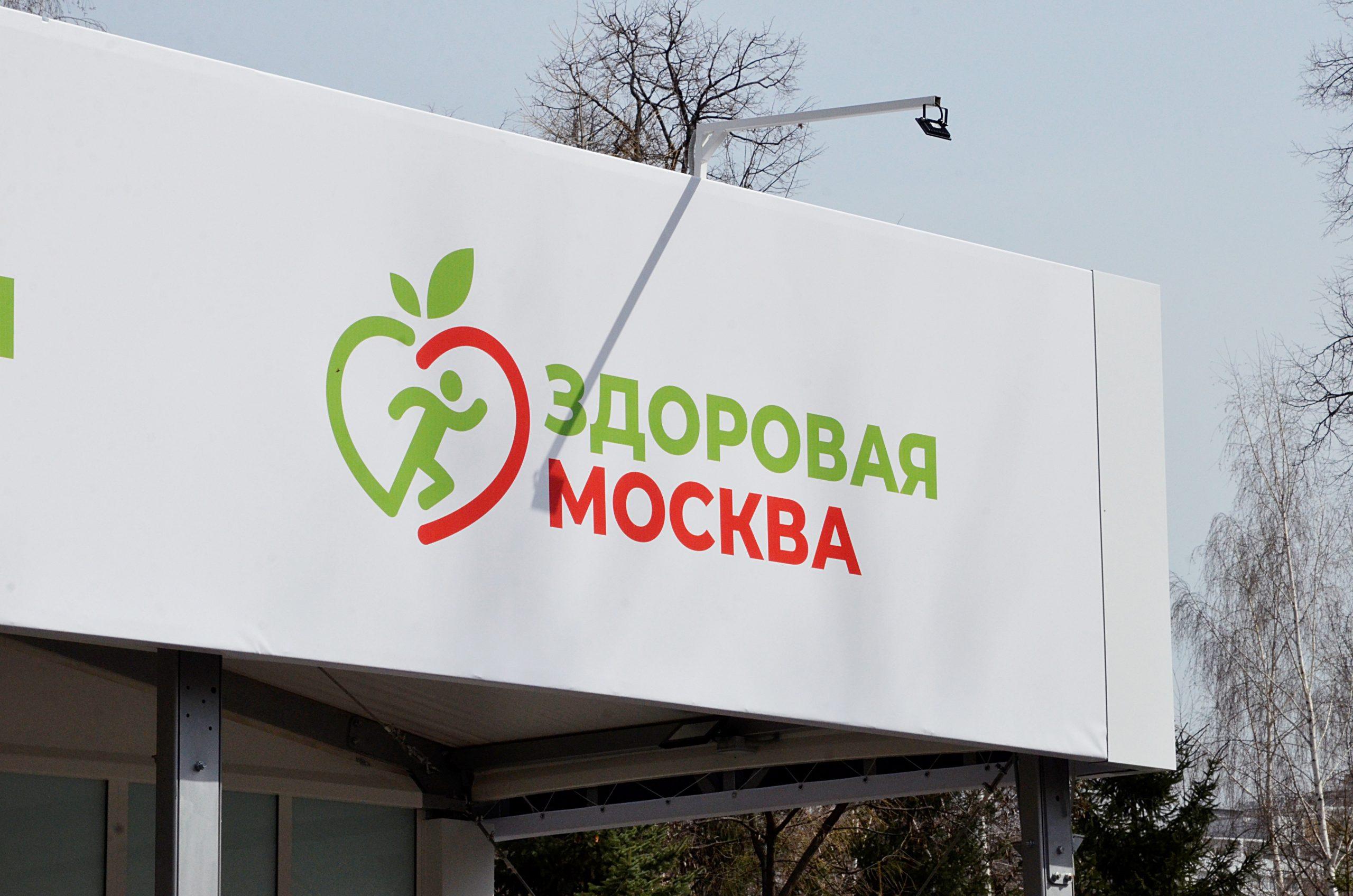 Павильон «Здоровая Москва» в Царицыне стал самым посещаемым флагманом столицы