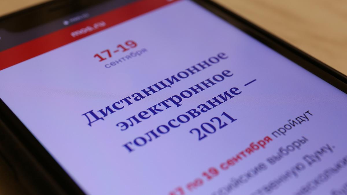 Международные эксперты высоко оценили московское электронное голосование