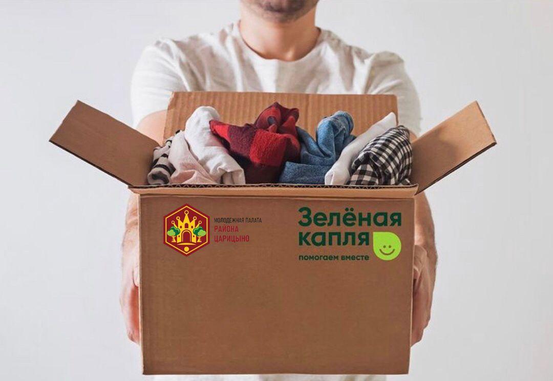 Благотворительная акция проходит в районе Царицыно