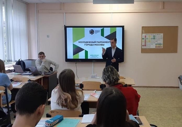 Ученикам школы №2001 рассказали о Молодежном парламенте